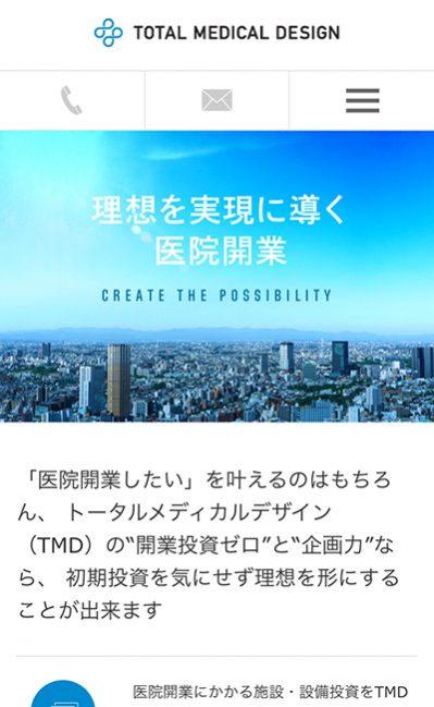 トータルメディカルデザイン株式会社