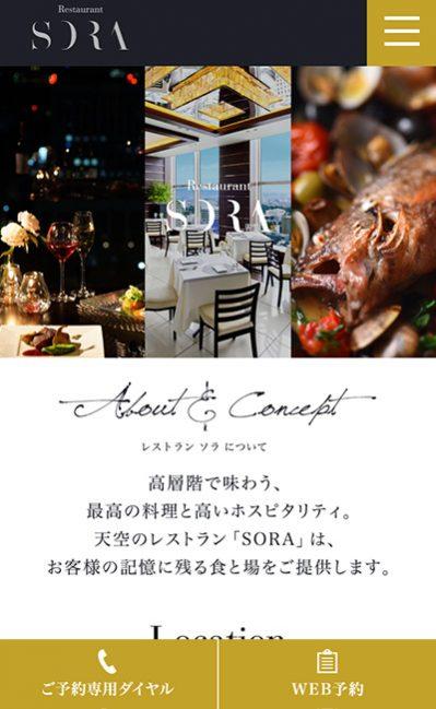 Restaurant SORA