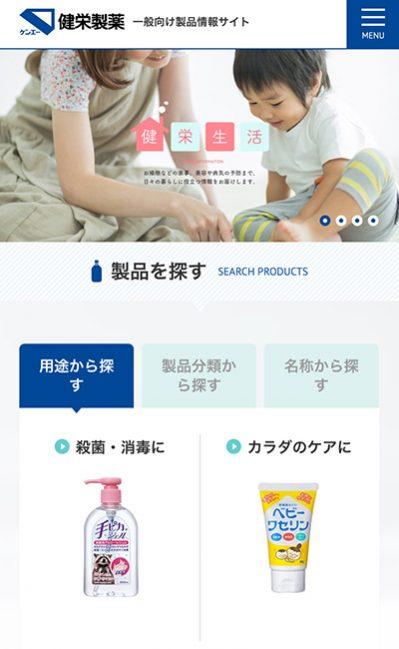 健栄製薬のレスポンシブWebデザイン