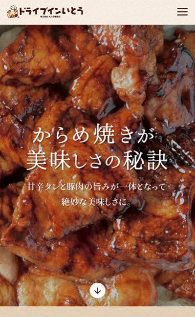 十勝名物豚丼・ドライブインいとう