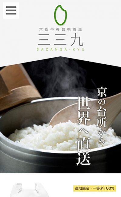 京都のお米屋「三三九」