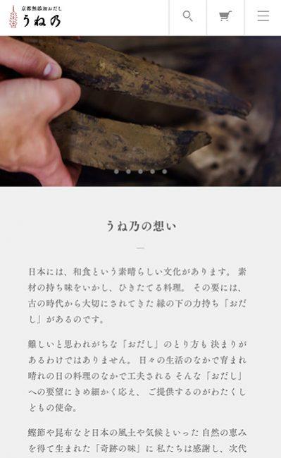 京都 おだしの うね乃