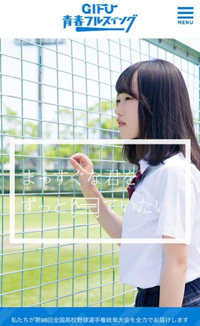 岐阜青春フルスイング