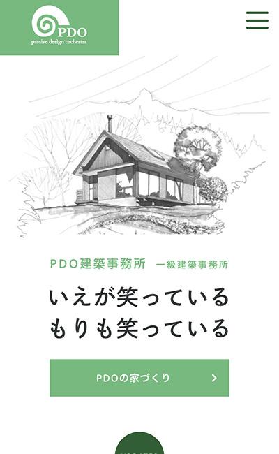 PDO建築事務所