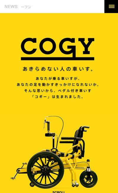 COGYのレスポンシブWebデザイン