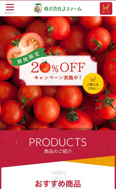 甘みと酸味が絶妙なトマト Jファームオンラインストア
