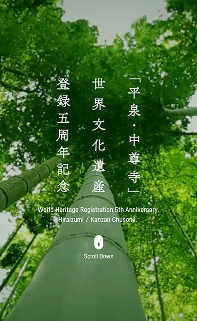 「平泉」世界文化遺産登録五周年記念行事   関山 中尊寺