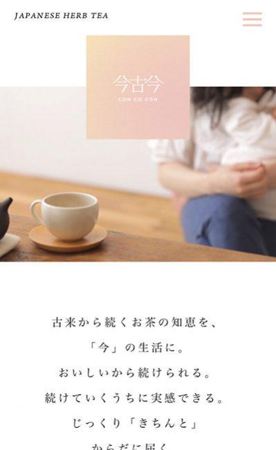 今古今 – JAPANESE HERB TEAのレスポンシブWebデザイン