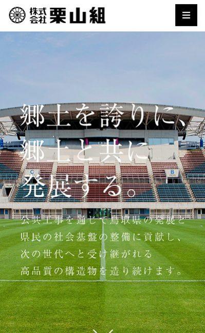 株式会社 栗山組