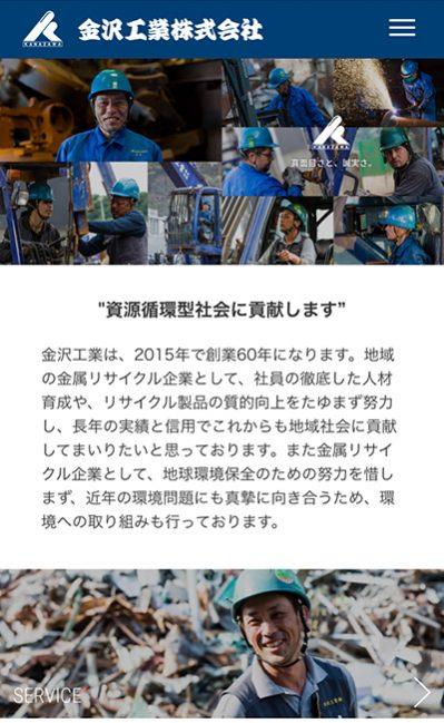 金沢工業株式会社のレスポンシブWebデザイン