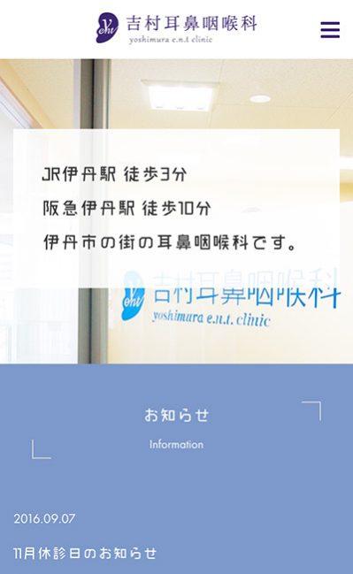 吉村耳鼻咽喉科のレスポンシブWebデザイン