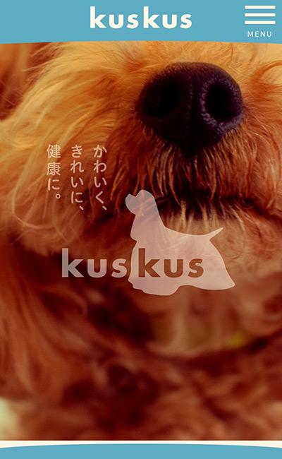 Dog Salon KUSKUSのレスポンシブWebデザイン