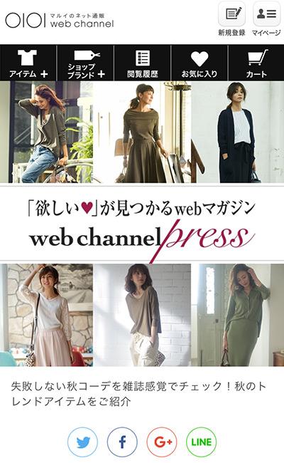 欲しいが見つかるwebマガジン|ファッション通販マルイウェブチャネル