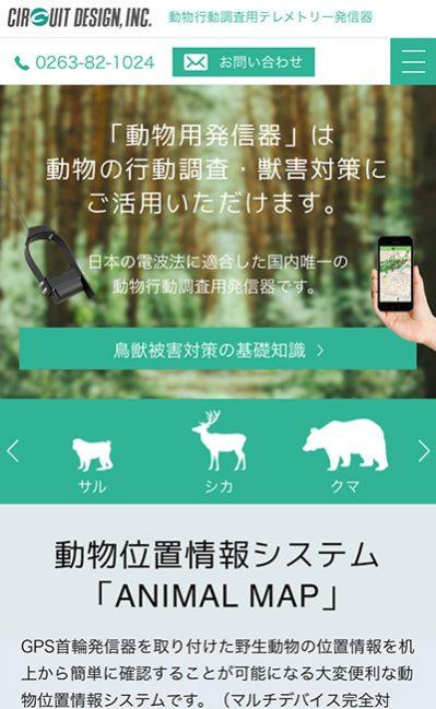 動物行動調査用テレメトリー発信器のレスポンシブWebデザイン
