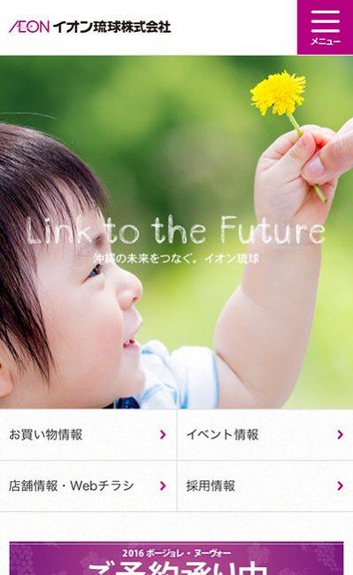 イオン琉球株式会社のレスポンシブWebデザイン