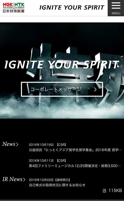 日本特殊陶業株式会社 – IGNITE YOUR SPIRIT