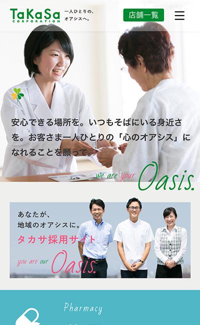 株式会社タカサ