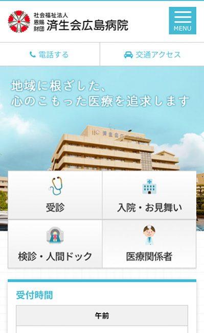 済生会広島病院