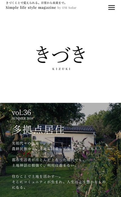 「きづき」Simple life style magazine