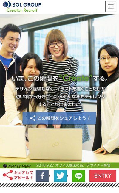 Webクリエイター中途採用サイト | 株式会社エスオーエルグループのレスポンシブWebデザイン