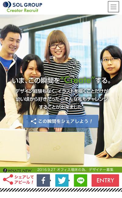 Webクリエイター中途採用サイト | 株式会社エスオーエルグループ