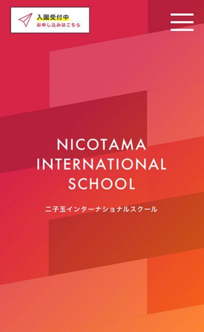 二子玉インターナショナルスクール(NIS)