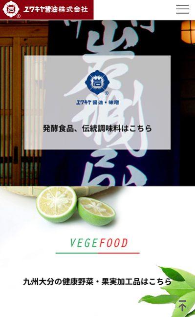 ユワキヤ醤油株式会社