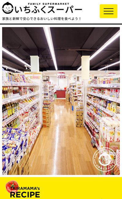 いちふくスーパー初芝本店