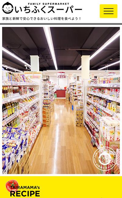 いちふくスーパー初芝本店のレスポンシブWebデザイン