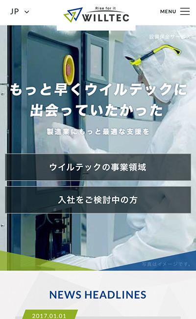株式会社ウイルテック | WILLTECのレスポンシブWebデザイン