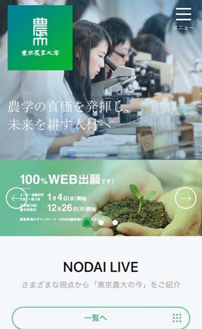 東京農業大学