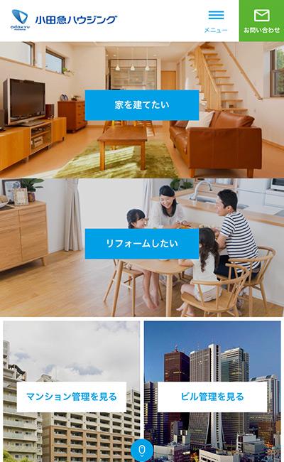 小田急ハウジングのレスポンシブWebデザイン