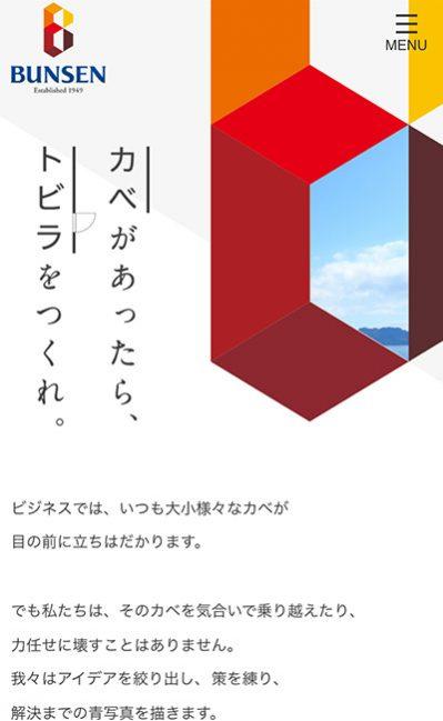 株式会社 文宣のレスポンシブWebデザイン