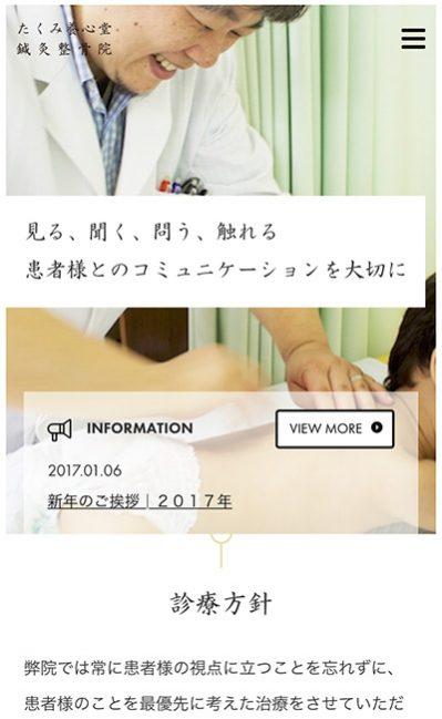 たくみ養心堂鍼灸整骨院のレスポンシブWebデザイン