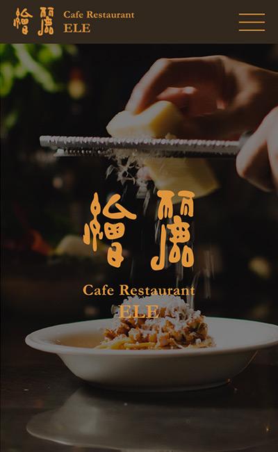 繪麗(えれ) cafe restaurant ELEのレスポンシブWebデザイン