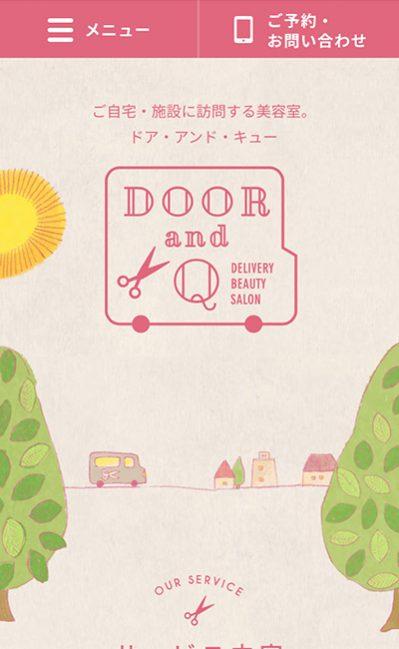 Door&Q(ドア・アンド・キュー)