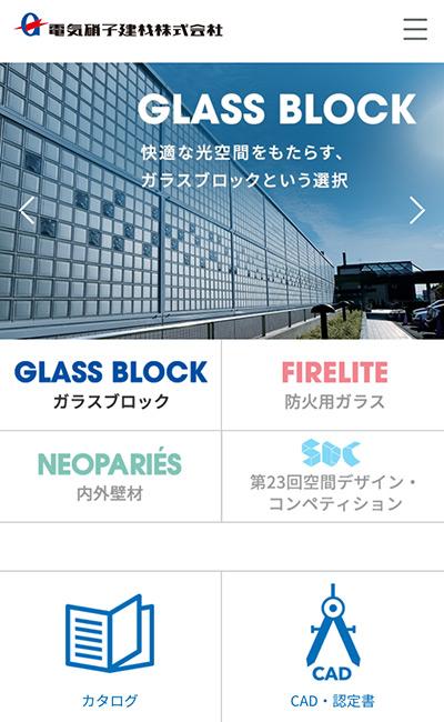 電気硝子建材株式会社