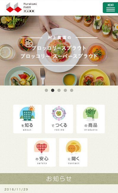 村上農園のレスポンシブWebデザイン