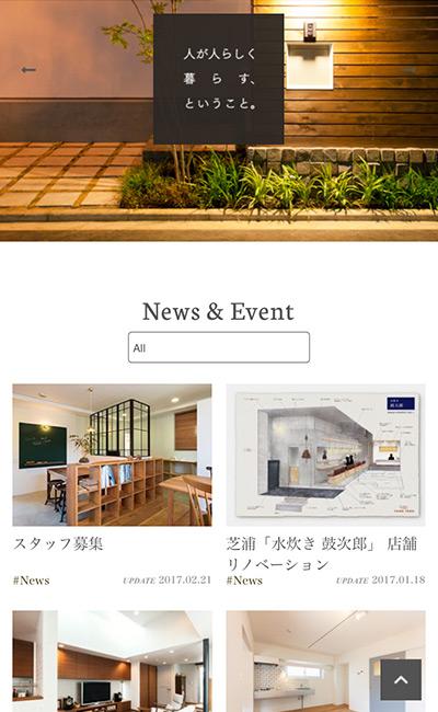 株式会社シンクタウンのレスポンシブWebデザイン