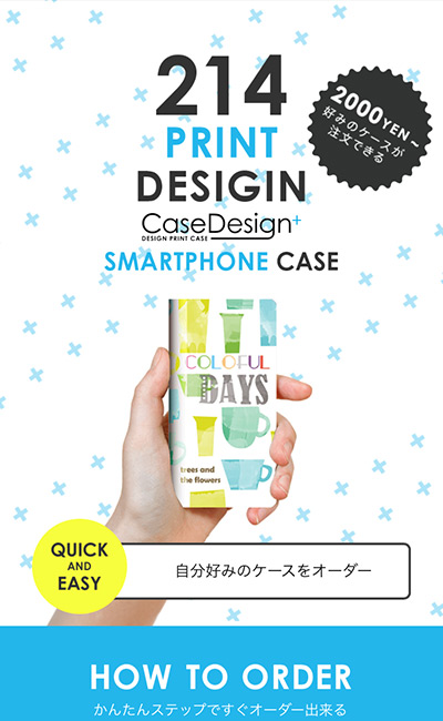 CaseDesign+(ケースデザインプラス)
