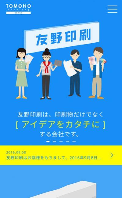 友野印刷株式会社 大阪営業所のレスポンシブWebデザイン