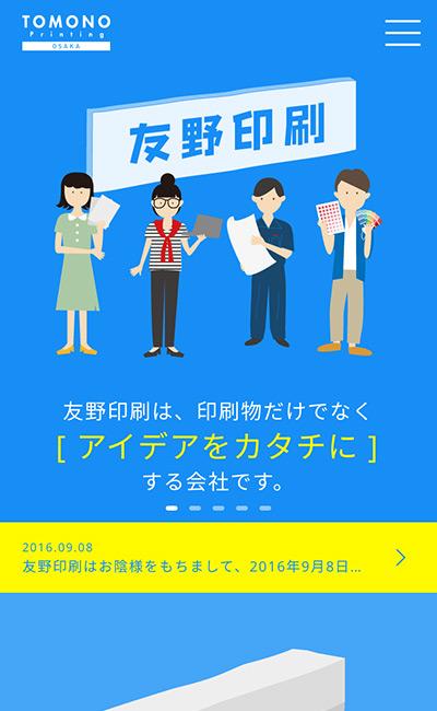 友野印刷株式会社 大阪営業所