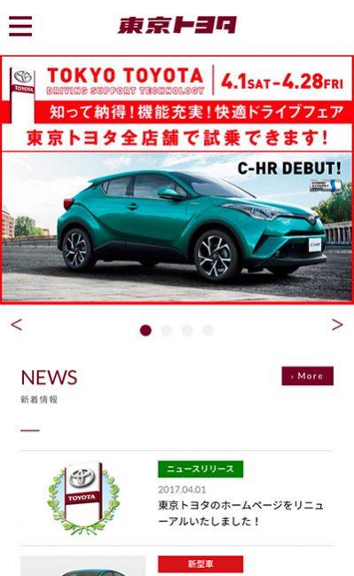 東京トヨタ自動車株式会社のレスポンシブWebデザイン