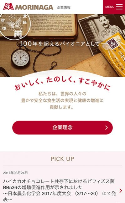 森永製菓株式会社のレスポンシブWebデザイン