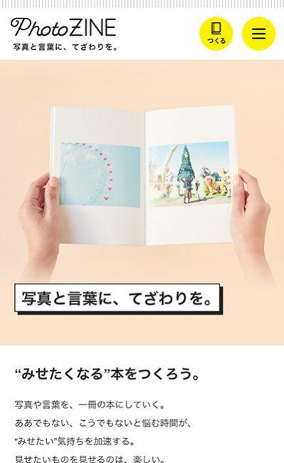 PhotoZINE(フォトジン)