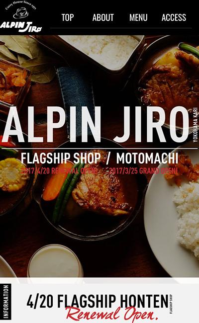 アルペンジロー 横浜スープカリー