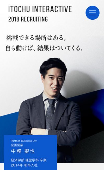 ITOCHU INTERACTIVE 2018 RECRUIT