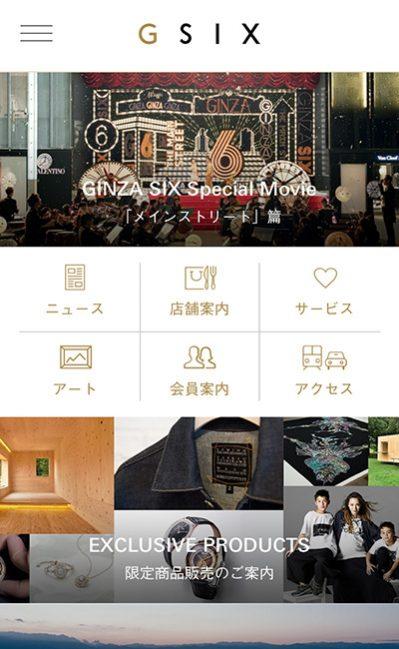 GINZA SIXのレスポンシブWebデザイン