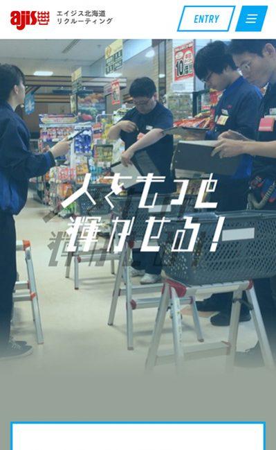 エイジス北海道 採用情報 AJIS HOKKAIDO RECRUITINGのレスポンシブWebデザイン