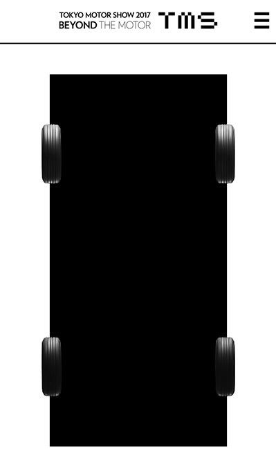 第45回 東京モーターショー 2017のレスポンシブWebデザイン
